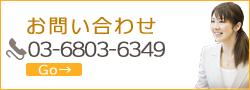 お問い合わせ03-6803-6349