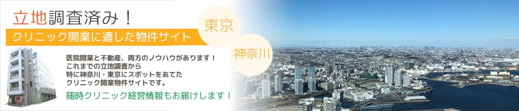 立地調査済み! クリニック開業に適した物件サイト東京神奈川