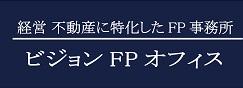 ビジョンFPオフィス